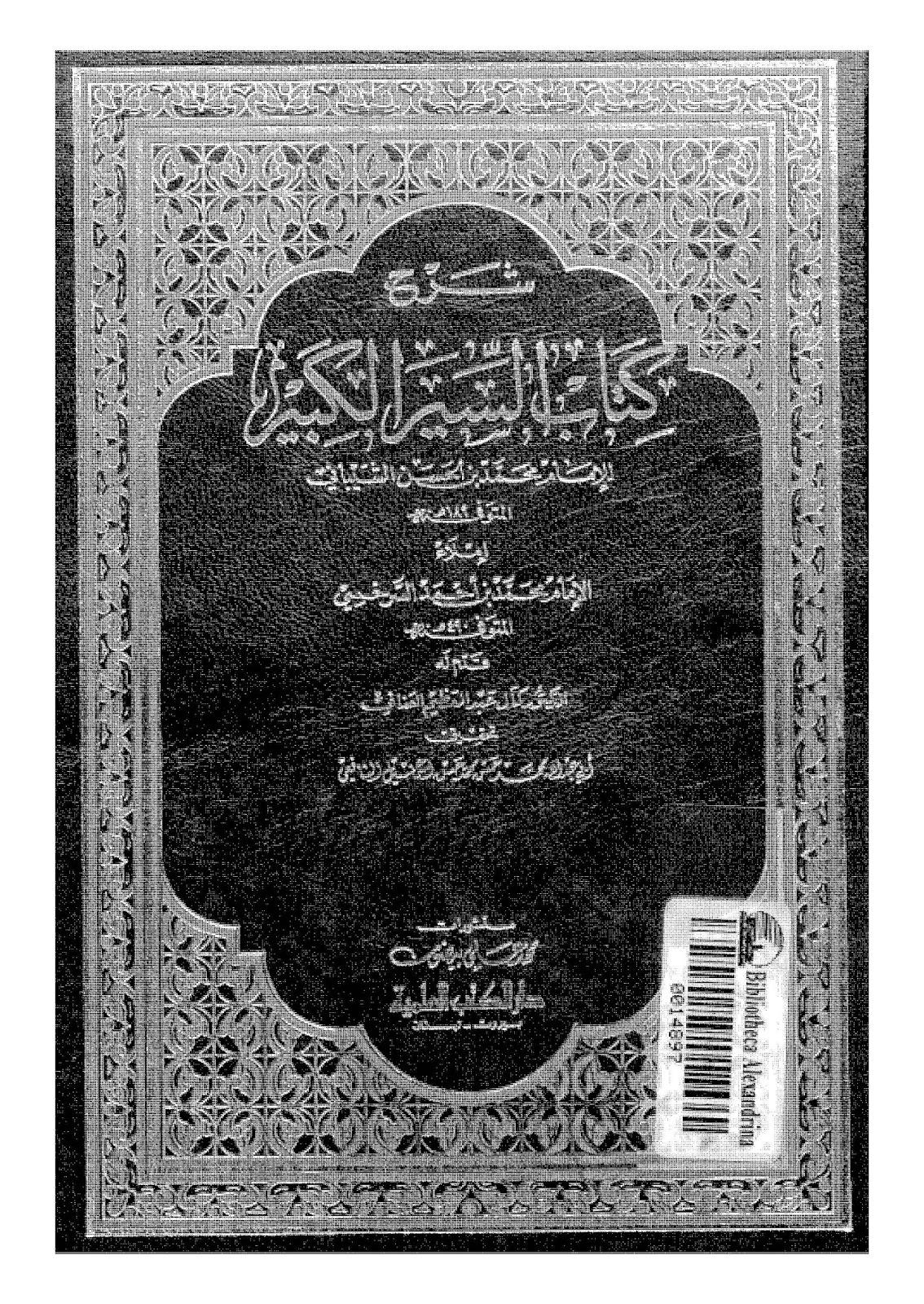 شرح السير الكبير لـ محمد بن حسن الشيباني