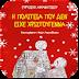 Η πολιτεία που δεν είχε Χριστούγεννα, Ευρυδίκη Αμανατίδου (Android Book by Automon)