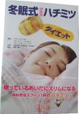 「冬眠式プラスハチミツダイエット (Japanese translation of The Hibernation Diet)」は、寝る前の大さじ1杯が決め手