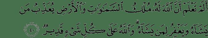 Surat Al-Maidah Ayat 40