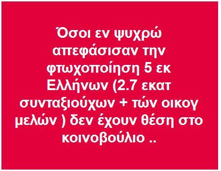 ΣΚΕΨΕΙΣ // ΑΠΟΨΕΙΣ