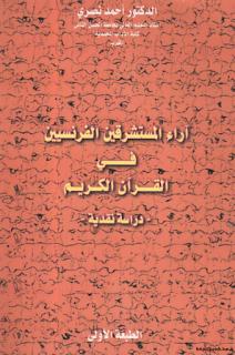 حمل كتاب آراء المستشرقين الفرنسيين في القرآن الكريم - أحمد نصري