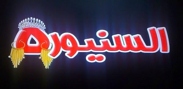 تردد قناة السنيوره على نايل سات 2015 - El Saniora