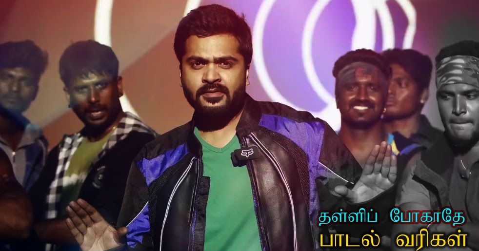 Vellithirai songs lyrics