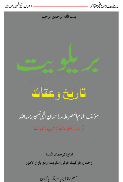 Bralviat Urdu Book By Allama Ahsan illahi Zaheer - Wahabi Books