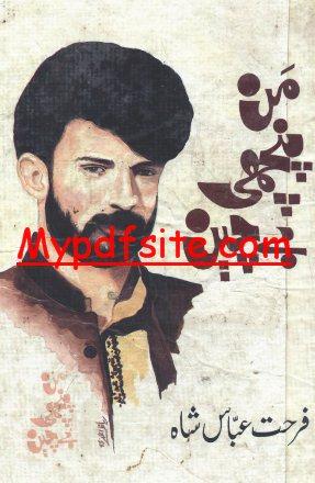Man Panchi Be Chain By Farhat Abas Shah