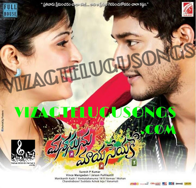 Manasunu Maya Seyake CD Cover HD Wallpapers
