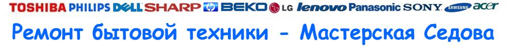 Мастерская Седова - ремонт бытовой техники в Саратове
