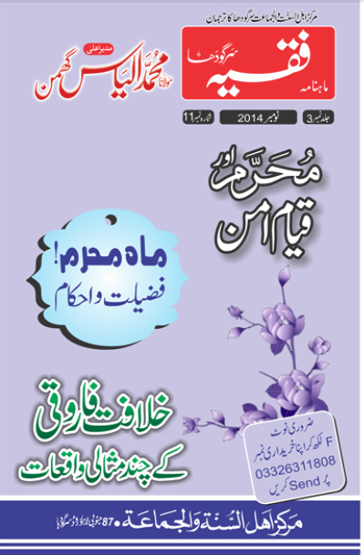 Monthly Faqeeh (35) November 2015