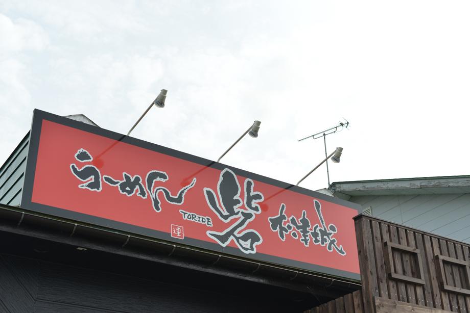 らーめん砦 木津城