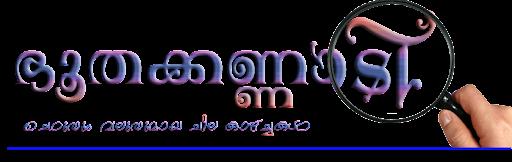 ഭൂതക്കണ്ണാടി