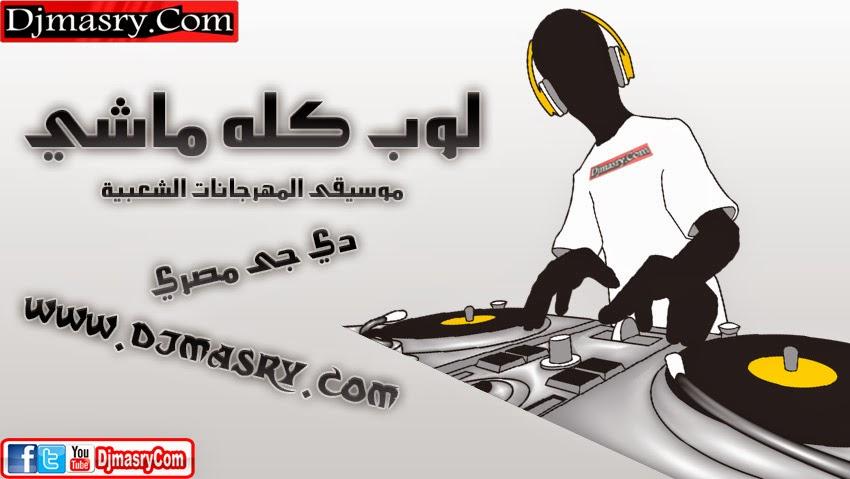 لوب كله ماشي - موسيقى المهرجانات الشعبية - New Electro House music chaabi