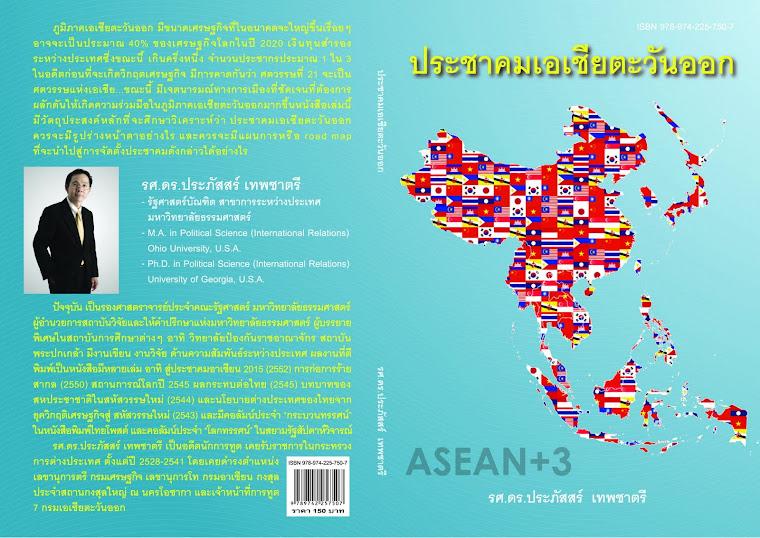 """หนังสือ """"ประชาคมเอเชียตะวันออก"""""""