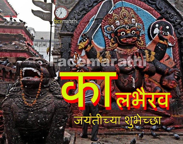Beautiful God Kalbhairav Image for free download
