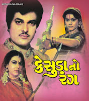 Kesuda No Rang Gujarati Movie