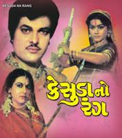 Kesuda No Rang Gujarati Movie