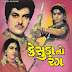 Kesuda No Rang - Gujarati Movie