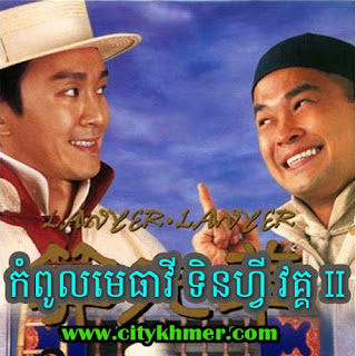 Lawyer Lawyer [1997] [1 End] Khmer Dubbed ( Tinfy )