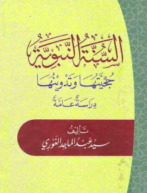 السنة النبوية حجيتها وتدوينها ( دراسة عامة ) - سيد عبد الماجد الغوري