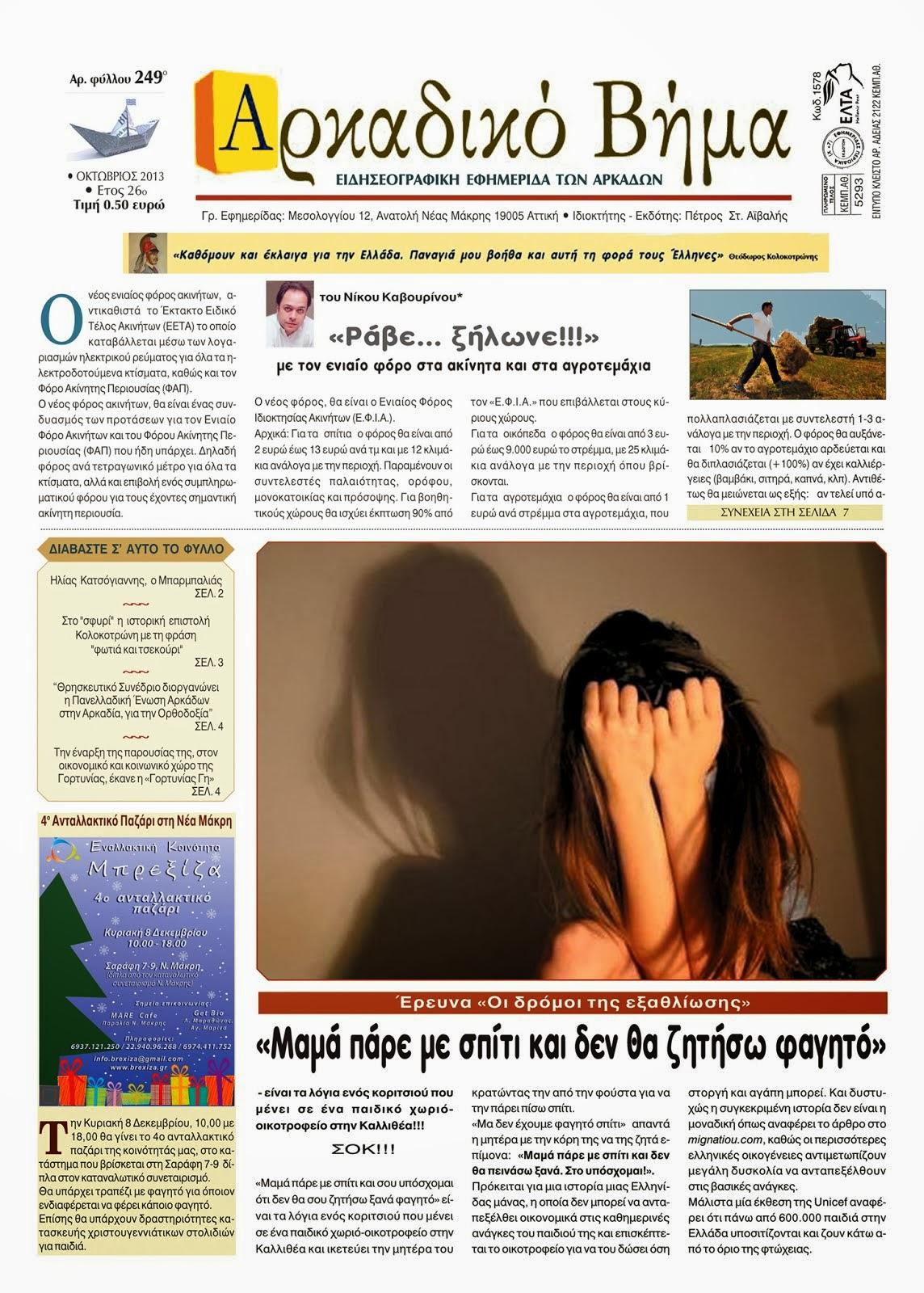 AΡΚΑΔΙΚΟ ΒΗΜΑ-online.gr: Βγάζουν στο σφυρί 100.000 κατοικίες!