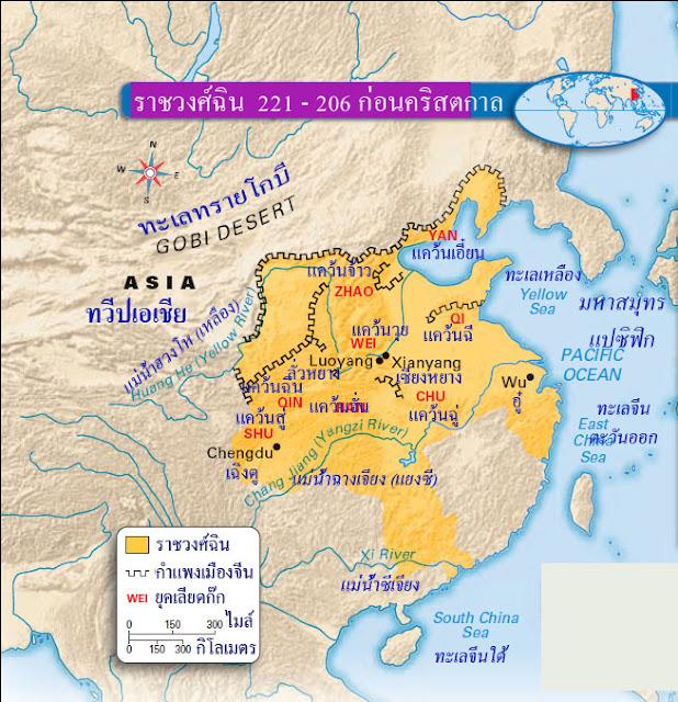 แผนที่ราชวงศ์ฉิน