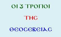 ΘΕΟΣΕΒΕΙΑ