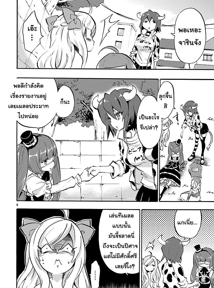 Jashin-chan Dropkick ตอนที่ 39 TH แปลไทย