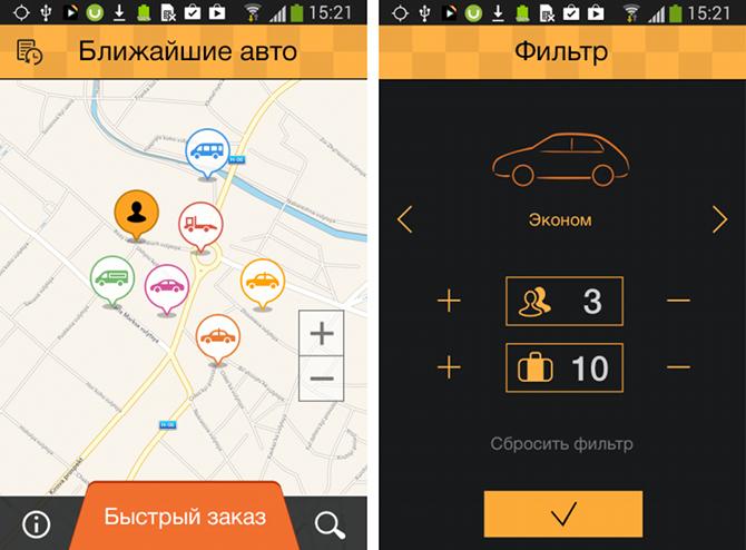 Приложение EcoTrans Taxi