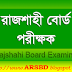 Head Examiner & Examiner List for All Examination Of Rajshahi Education Board