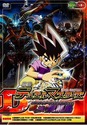 Duel Masters Movie 1: Yami no Shiro no Maryuuou