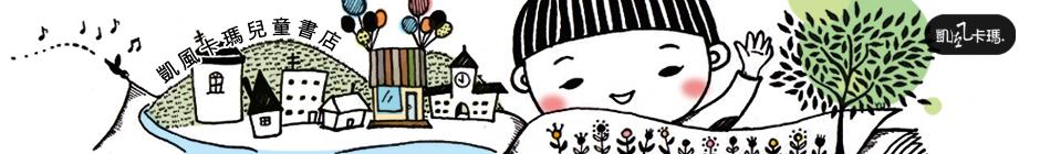 凱風卡瑪兒童書店