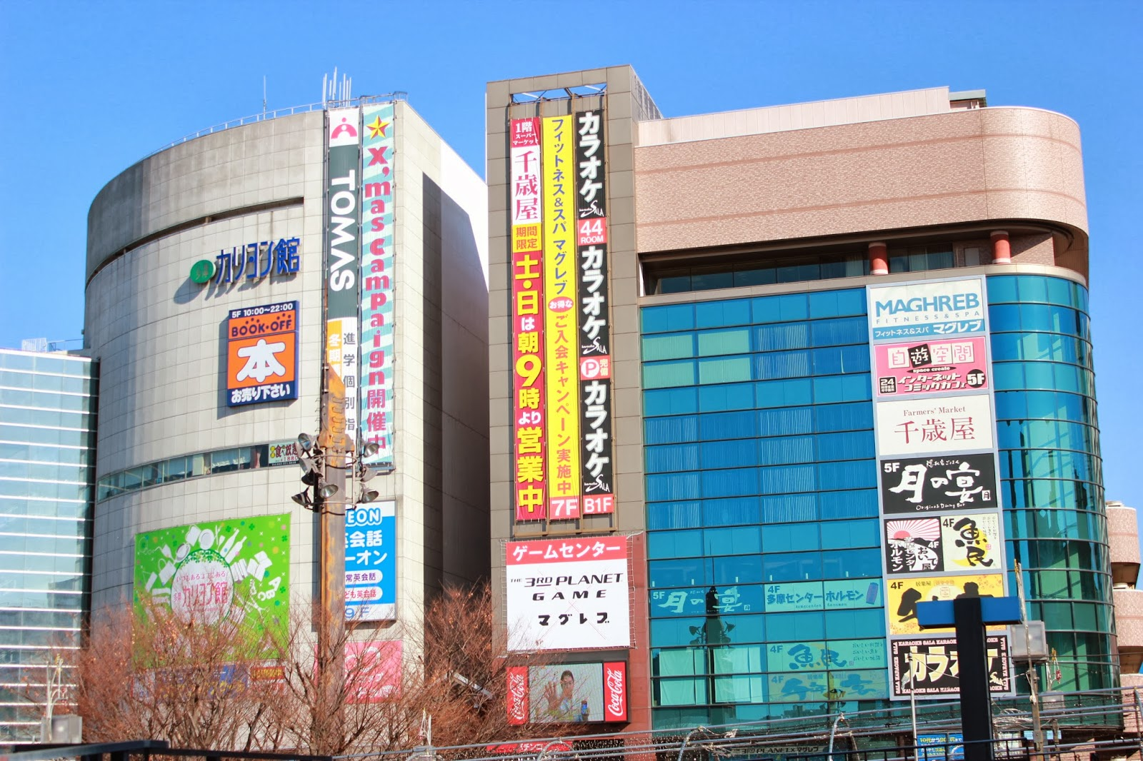 Tama Center Japan Department Store