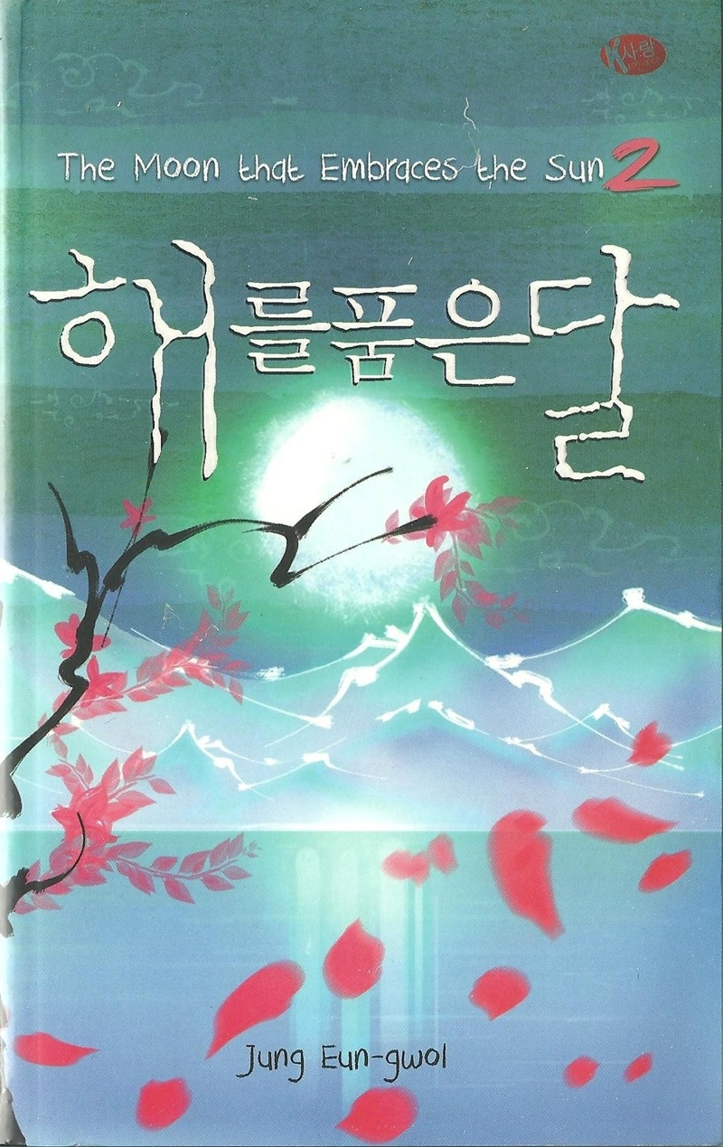 Book Review: The Moon that Embraces the Sun 2 by Jung Eun Gwol