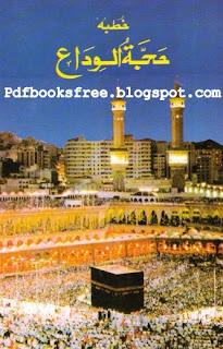 Cover of the Book Hajja tul Widaa pdf