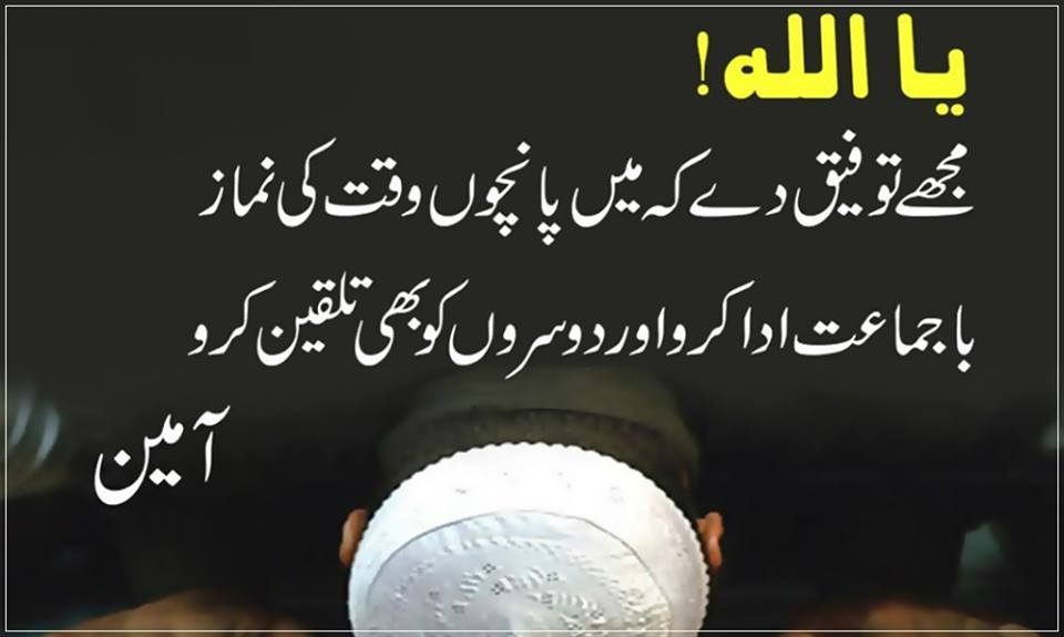 Islamic Urdu Quotes Hd Wallpaper And Image