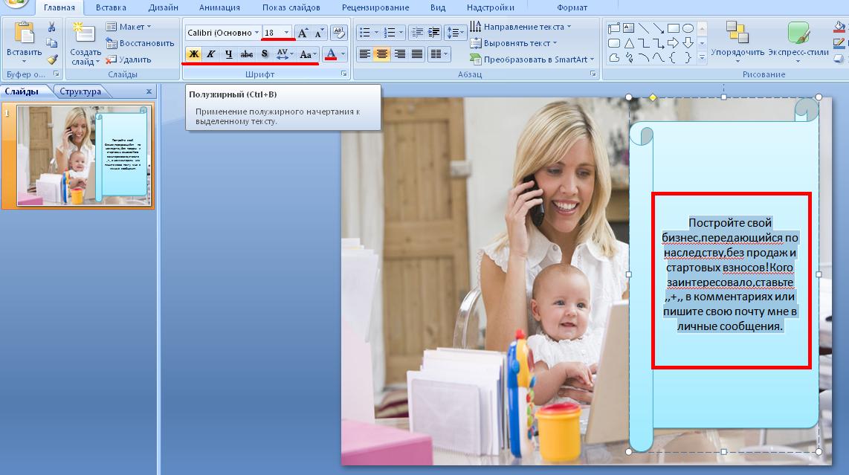 Как создать в открытке текст 800