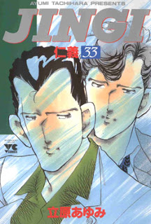 仁義 第01-33巻