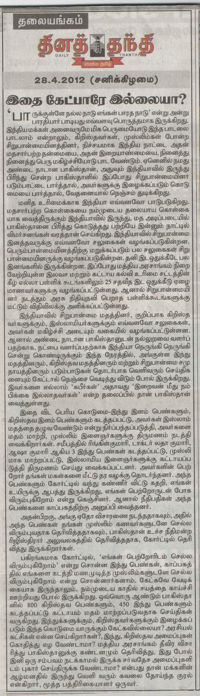 Article published in Daily Thanthi