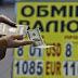 Почему у нас курс доллара подскочил до 20 гривен и что будет дальше?