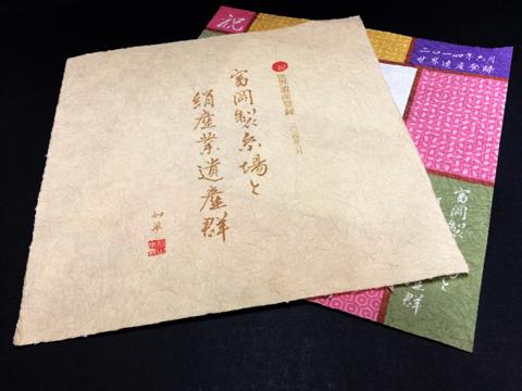 「WIDE HYBRID」印刷した和紙の写真