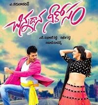 Watch Chinnadana Nee Kosam 2014 Telgu Full Movie