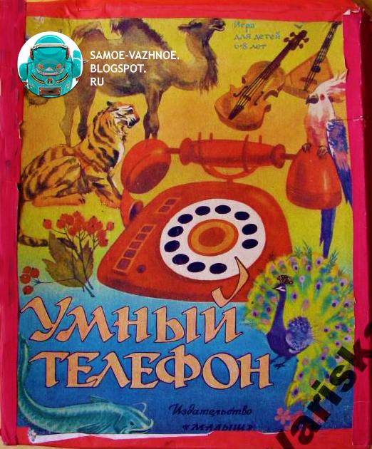 Игра СССР скан