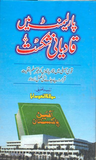 Pakistan-Aur-Qadiani