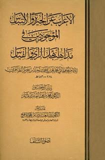 حمل كتاب الإعراب عن الحيرة والإلتباس الموجودين في مذاهب أهل الرأي والقياس - ابن حزم الأندلسي