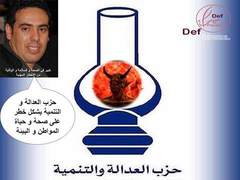 انتباه خطر/ حزب النذالة المغربي يشكل خطرا عظيما جدا حذروا ابناءكم و عائلاتكم و احبابكم منه