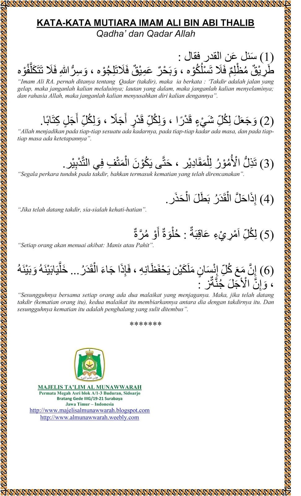 Qadha Dan Qadar Allah Kata Kata Mutiara Imam Ali Bin Abi Thalib