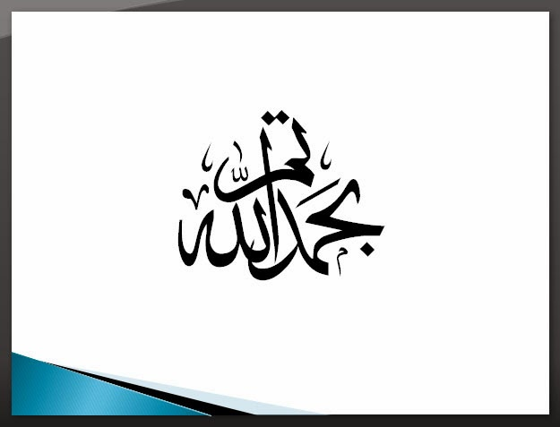 من لطائف تفسير القرآن الكريم - صفحة 4 36-تم-بحمد-لله