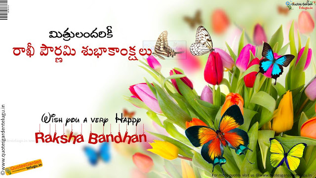 Happy Rakshabandhan 2015 Greetings wishes quotes HDwallpapers in telugu