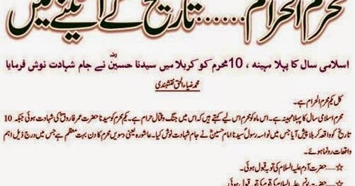 muharram ul haram essay in urdu