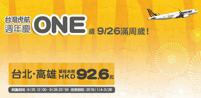 926【1歲慶典】澳門飛台北/高雄 單程買$92.6元,今日中午12時開賣!